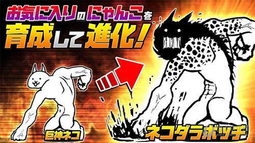 猫咪大战争日文版破解版