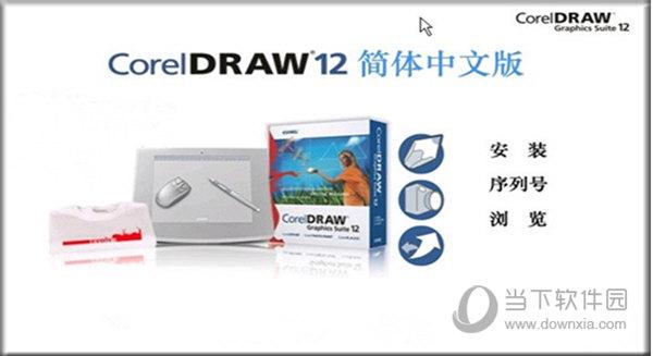 CorelDRAW2021绿色精简版