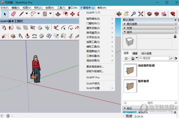 草图大师中文破解版下载