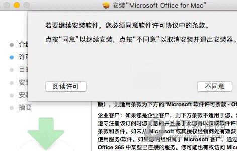 office365mac破解版