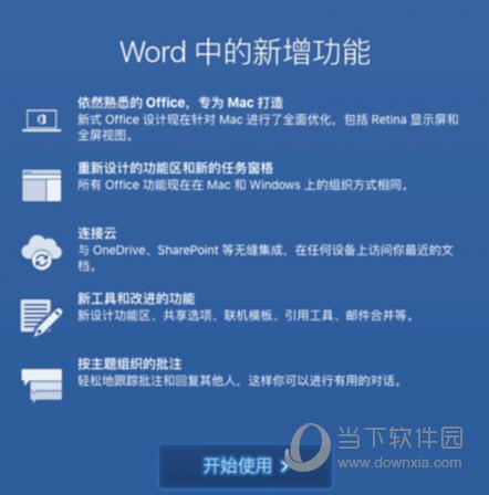 office365mac激活工具