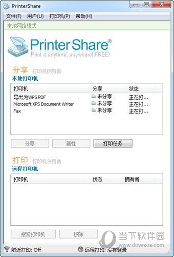 PrinterShare高级破解版
