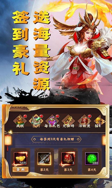 仙之侠道BT版 V1.0.0 安卓版截图5