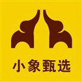 小象甄选 V1.1.0 安卓版