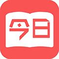 今日读书 V1.2.3 安卓版