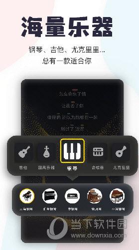 唱鸭iOS版