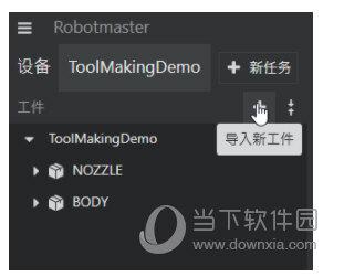robotmaster v7破解版下载