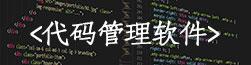 代码管理软件