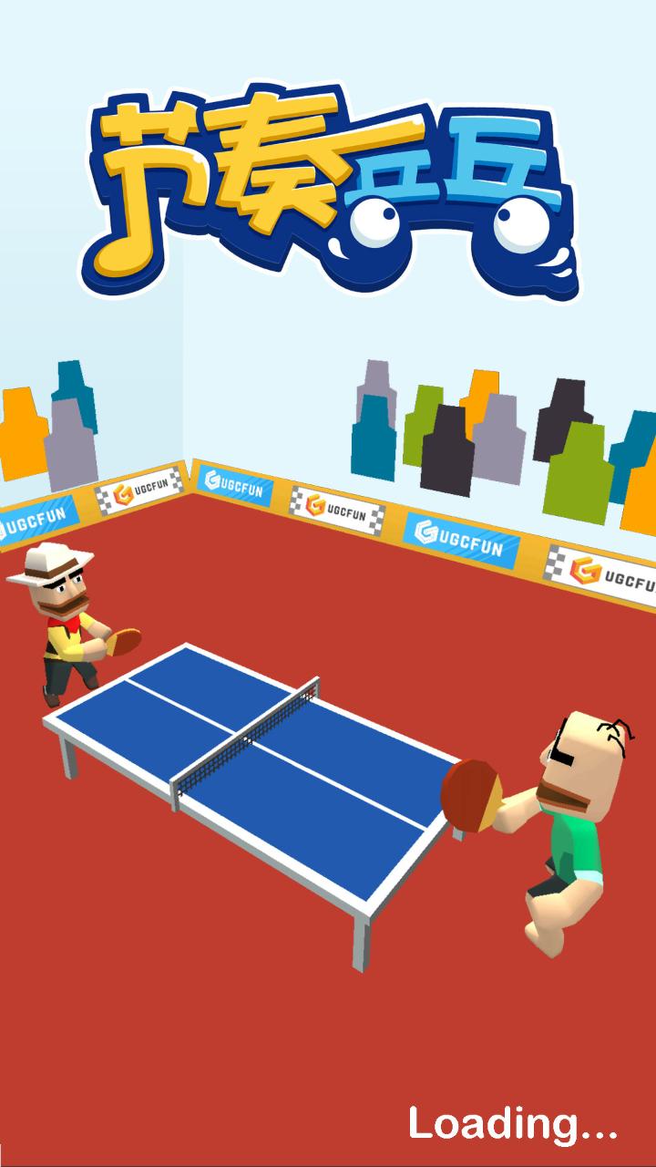 节奏乒乓球游戏 V0.0.3 安卓版截图1