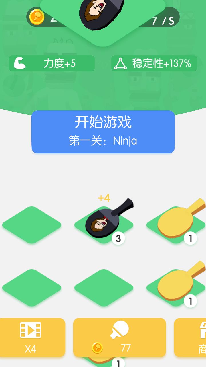 节奏乒乓球游戏 V0.0.3 安卓版截图2