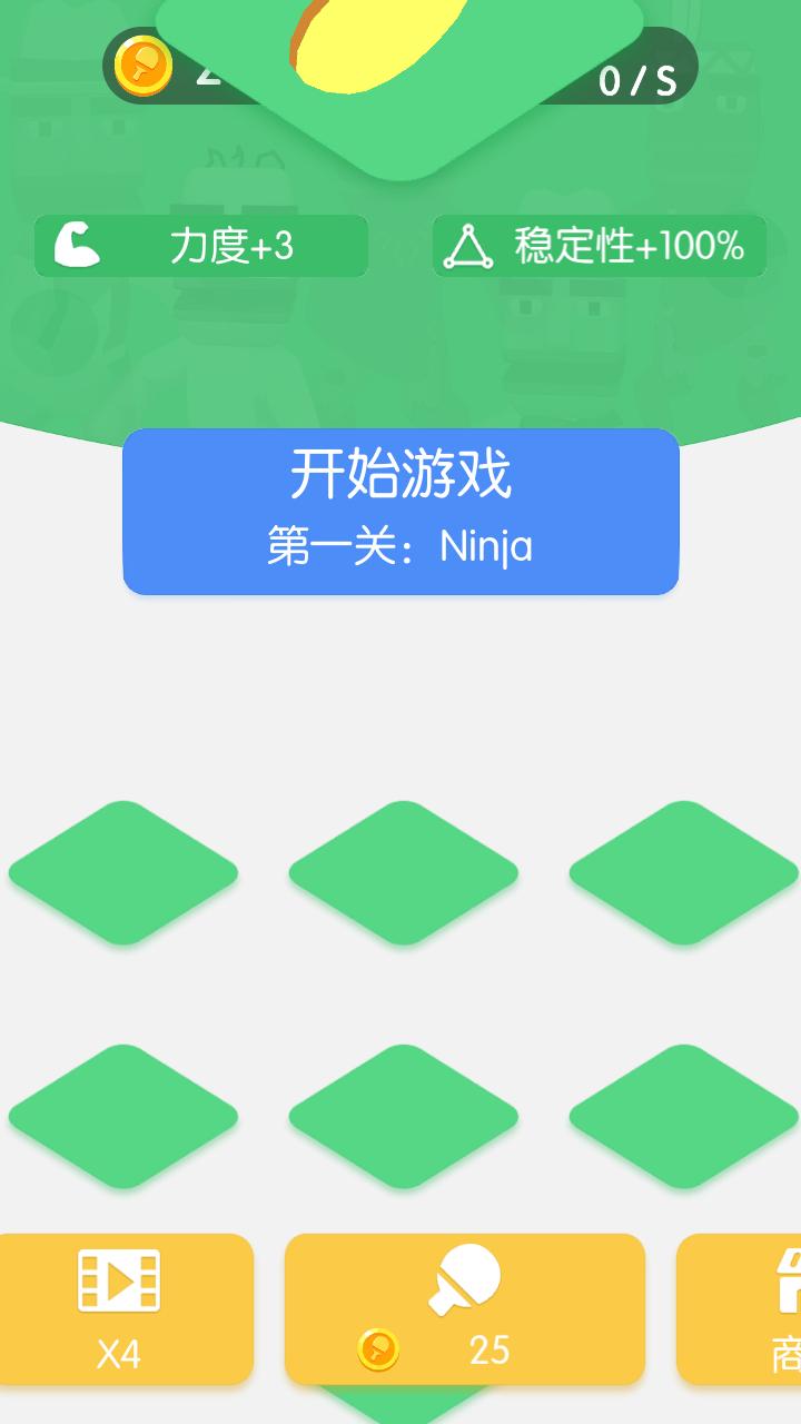 节奏乒乓球游戏 V0.0.3 安卓版截图4