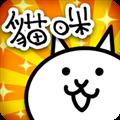 猫咪大战争全角色解锁版 V10.3.0 安卓版