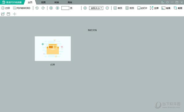 易读PDF阅读器