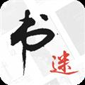 书迷小说 V1.8.0 安卓最新版