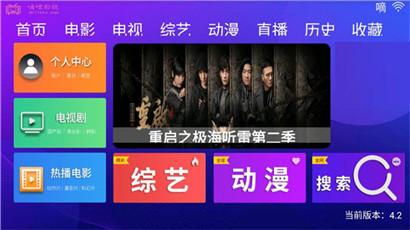 嘀哩影视电视版 V4.3 免费版截图2