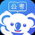 考啦公考 V2.9.9 安卓最新版