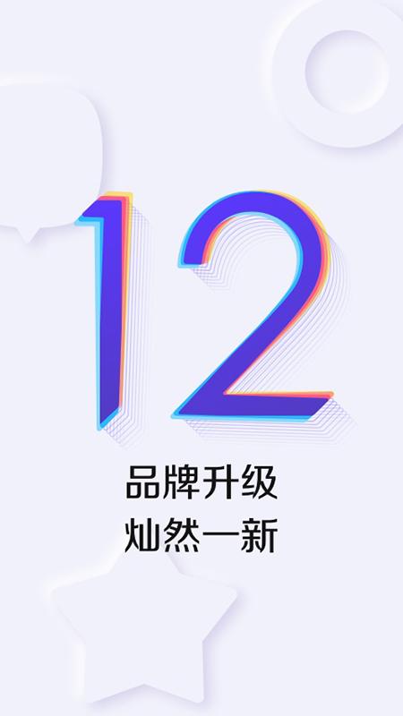百度贴吧 V12.4.8.2 安卓最新版截图1