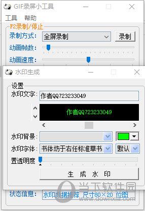 GIF录屏小工具