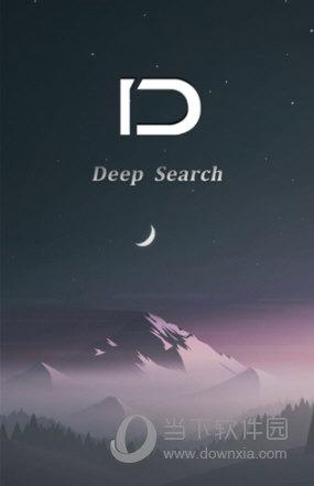 深度搜索APP