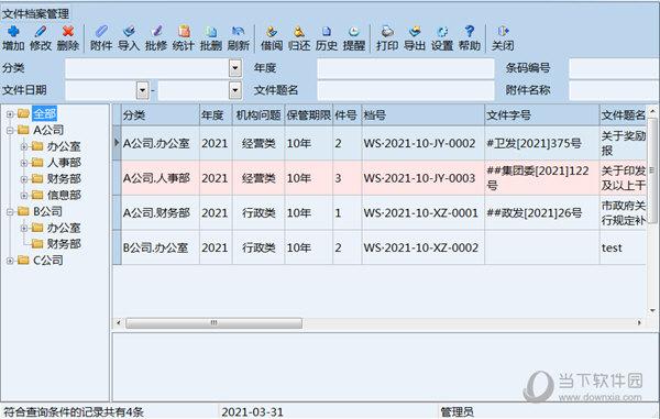 创奇文件档案管理软件