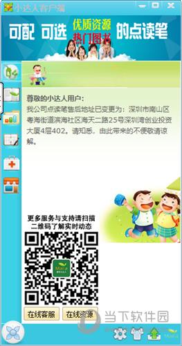 小达人客户端Win10版