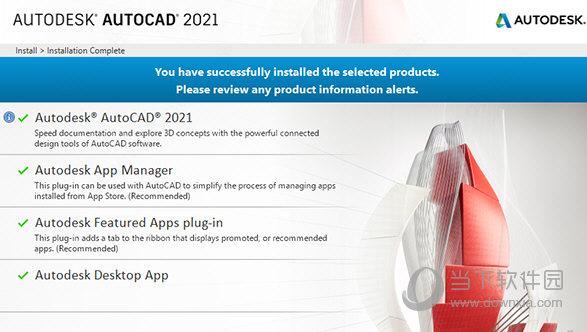 CAD2021注册机64位
