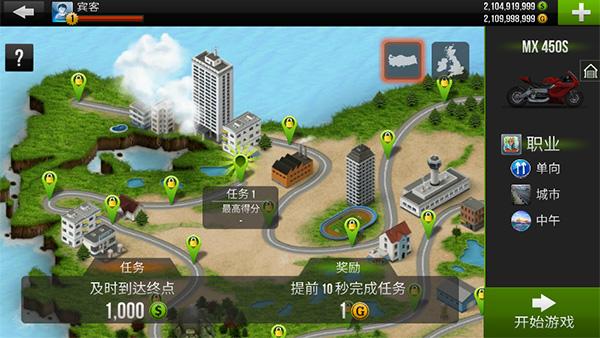 公路骑手无限金币版 V1.0.0 安卓版截图1