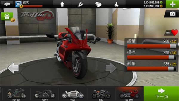 公路骑手无限金币版 V1.0.0 安卓版截图2
