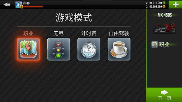 公路骑手无限金币版 V1.0.0 安卓版截图3