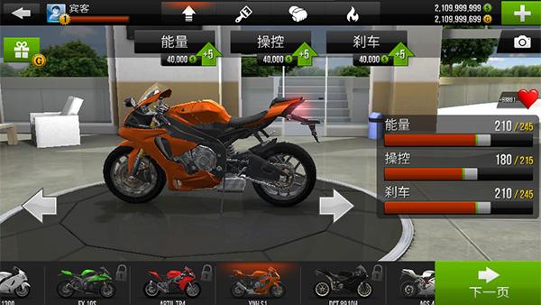 公路骑手无限车破解版 V1.0.0 安卓版截图2