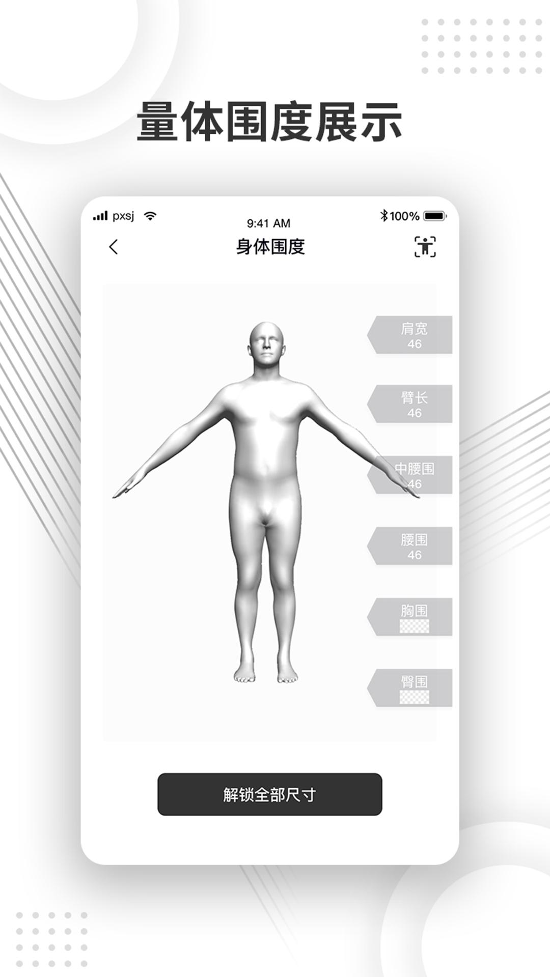 量体尺 V1.0 安卓版截图2