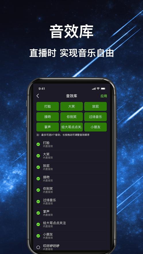 绿幕助手免费版 V0.5.8.10 安卓版截图1
