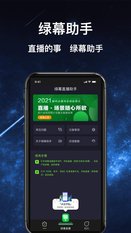 绿幕助手免费版 V0.5.8.10 安卓版截图2
