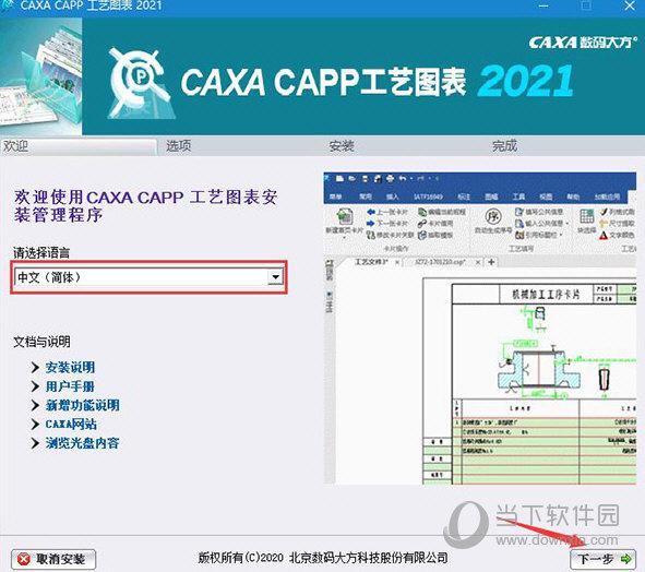 CAXA CAPP工艺图表
