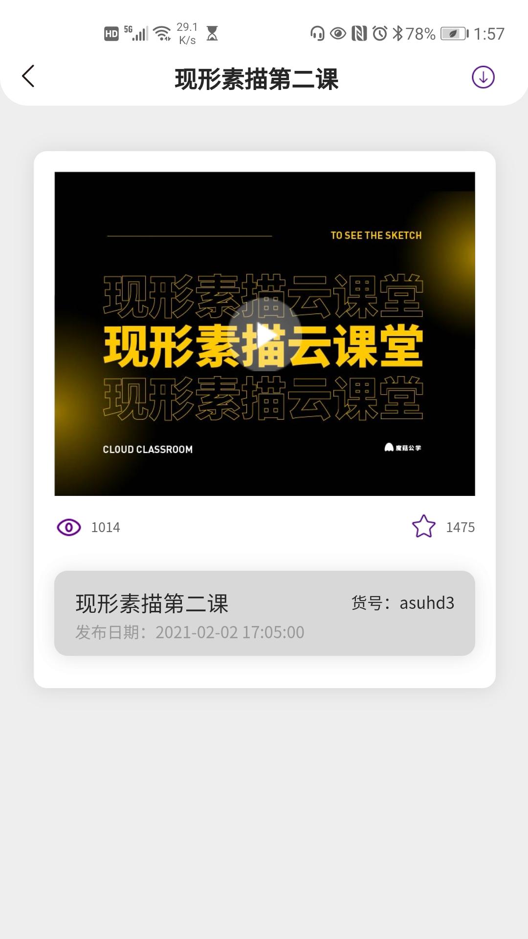 魔菇云 V1.0 安卓版截图2