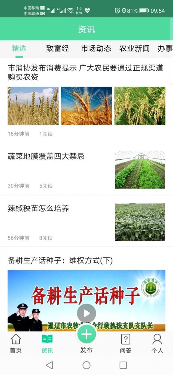 通辽农牧业 V2.0.5 安卓版截图1