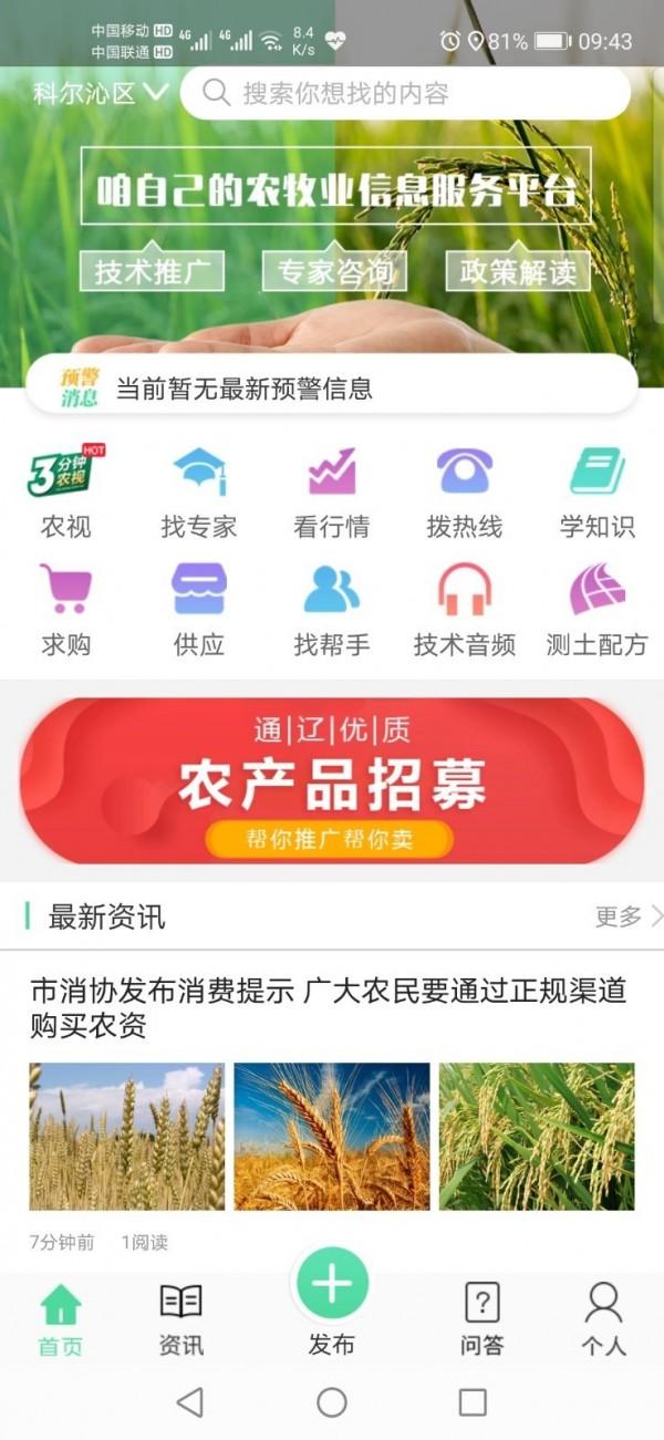 通辽农牧业 V2.0.5 安卓版截图2