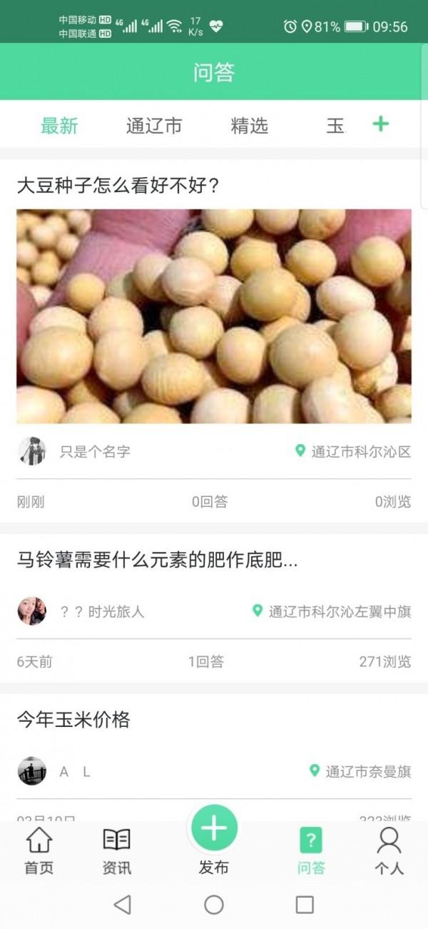 通辽农牧业 V2.0.5 安卓版截图3