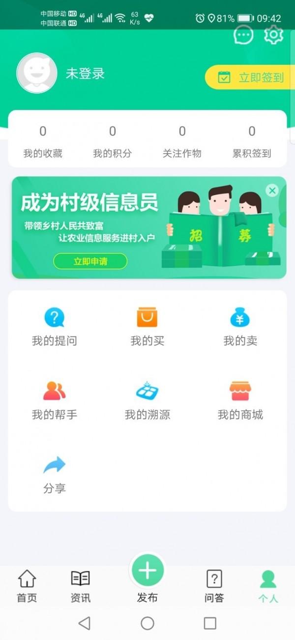 通辽农牧业 V2.0.5 安卓版截图4