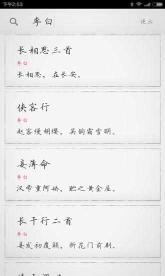 唐诗三百首 V2.1.7 安卓版截图5