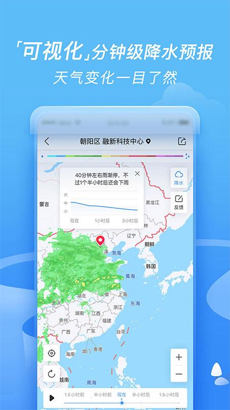 墨迹天气手机版 V9.0105.02 安卓最新版截图1