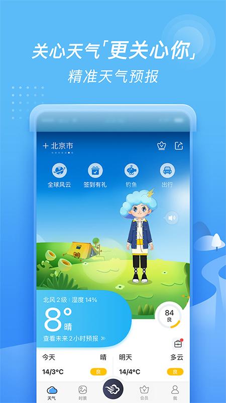 墨迹天气手机版 V9.0105.02 安卓最新版截图4