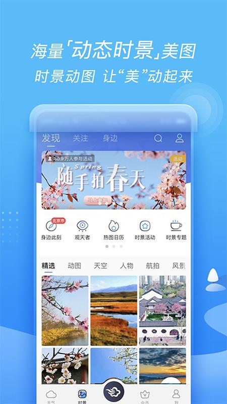 墨迹天气手机版 V9.0105.02 安卓最新版截图3