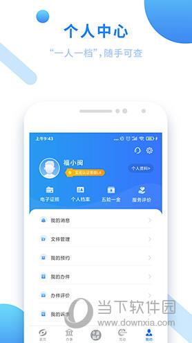 闽政通苹果版
