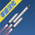 航天模拟器内购版 V1.4 安卓版