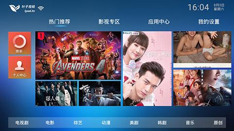 叶子tv去广告版 V1.7.3 安卓版截图2