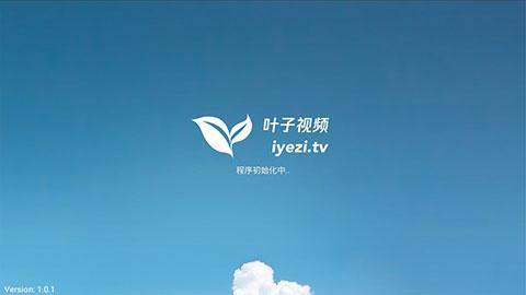 叶子tv去广告版 V1.7.3 安卓版截图1