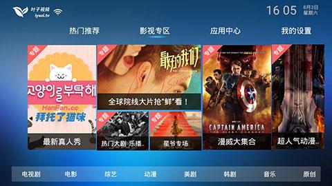 叶子tv去广告版 V1.7.3 安卓版截图3