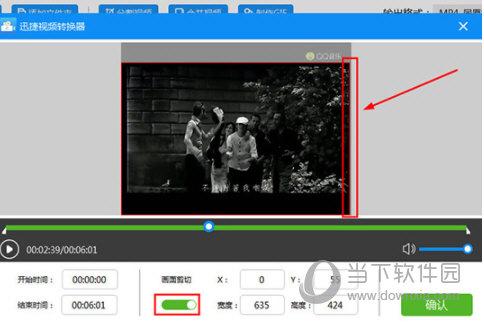 迅捷视频转换器2.7.0中文破解版