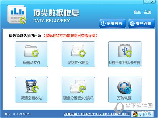 迅龙数据恢复软件绿色版